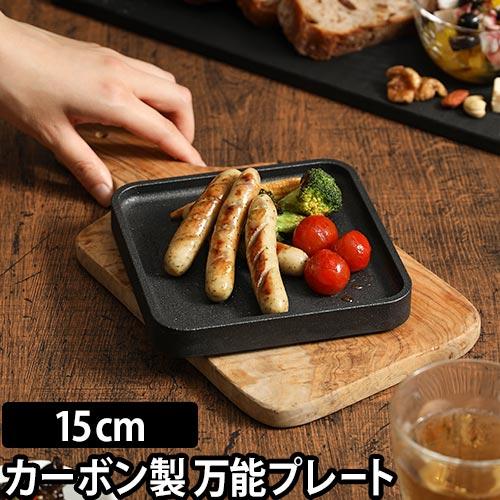 あやせものづくり研究会 Sumi Ita 炭板 15cm JAYS-AS-1002 【メーカー取寄品】 おしゃれ