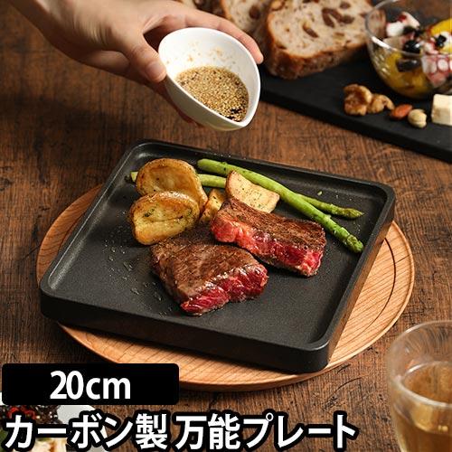 あやせものづくり研究会 Sumi Ita 炭板 20cm JAYS-AS-1003 【メーカー取寄品】 おしゃれ