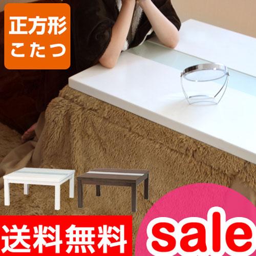 こたつテーブル レシオ750 75cm正方形型 【レビューで温湿時計モルトの特典】【メーカー取寄品】 おしゃれ