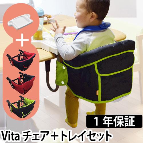 Vita テーブルチェアとトレイのセット【レビューで刺繍タオルの特典】 おしゃれ