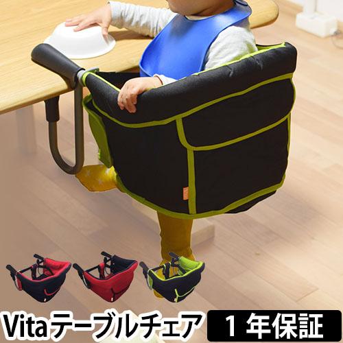 Vita テーブルチェア おしゃれ