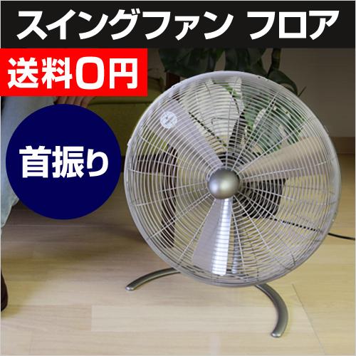 Stadler Form チャーリースイングファン フロア 【レビューで温湿時計モルトの特典】 おしゃれ