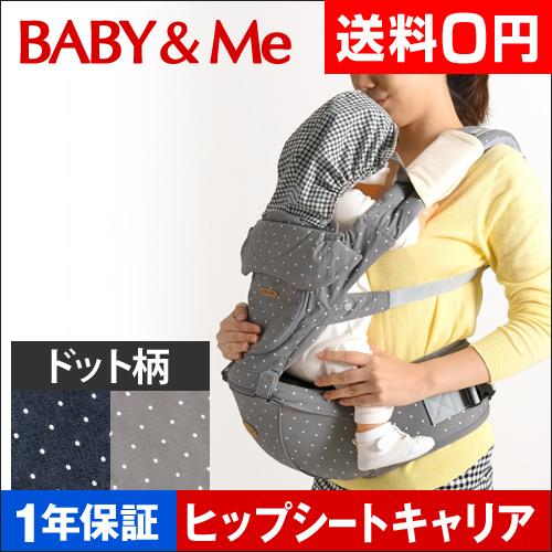 BABY&Me ONE ドット柄 おしゃれ