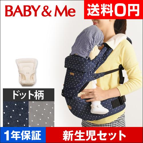 BABY&Me ONE 新生児セット ドット柄 おしゃれ