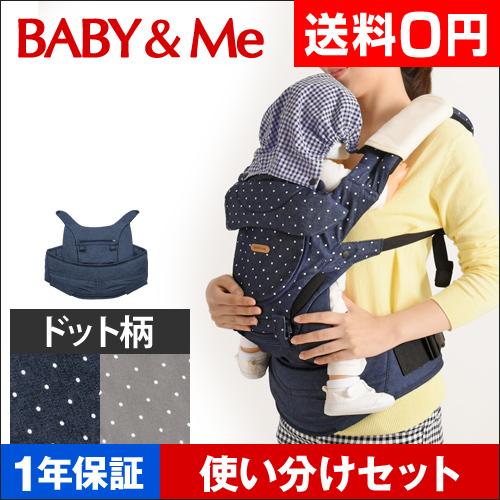 BABY&Me ONE 使い分けセット ドット柄 おしゃれ