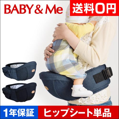 BABY&Me ONE ヒップシート おしゃれ