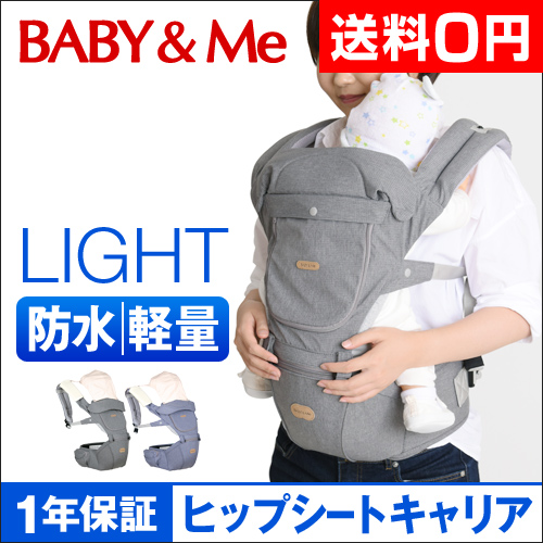 BABY&Me ONE LIGHT ヒップシートキャリア おしゃれ