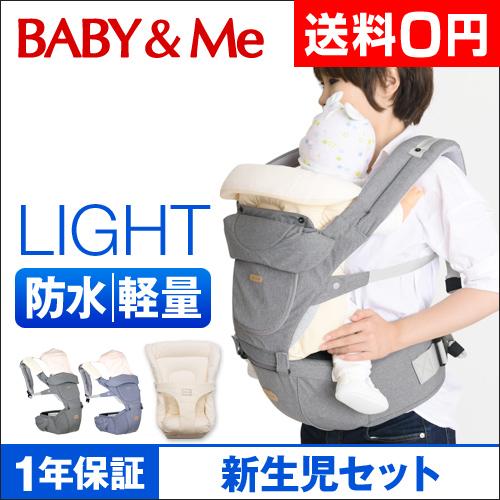 BABY&Me ONE LIGHT 新生児セット おしゃれ