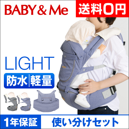 BABY&Me ONE LIGHT 使い分けセット おしゃれ