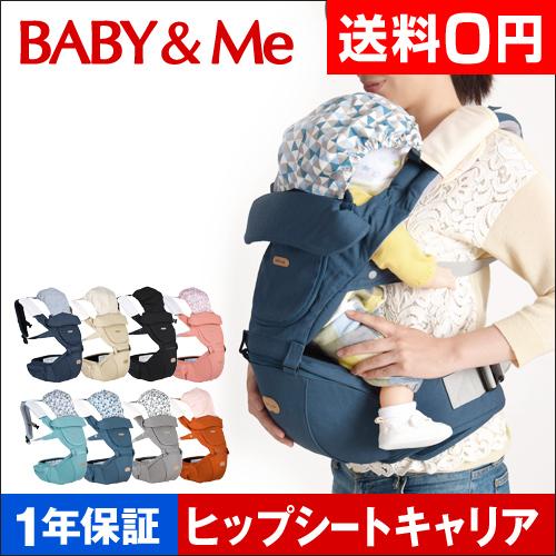 BABY&Me ONE ヒップシートキャリア おしゃれ