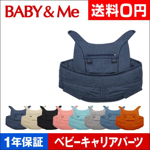 BABY&Me ONEベビーキャリアパーツ おしゃれ