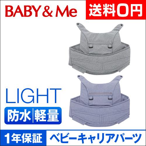 BABY&Me ONE LIGHT ベビーキャリアパーツ おしゃれ