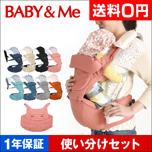 BABY&Me ONE 使い分けセット おしゃれ