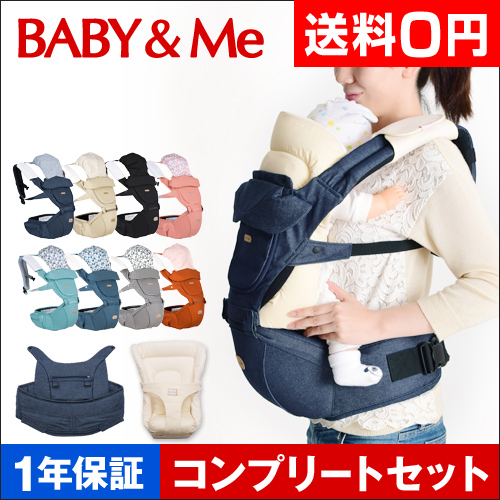 BABY&Me ONE コンプリートセット おしゃれ