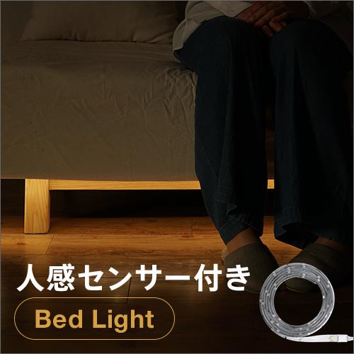 Bed Light おしゃれ