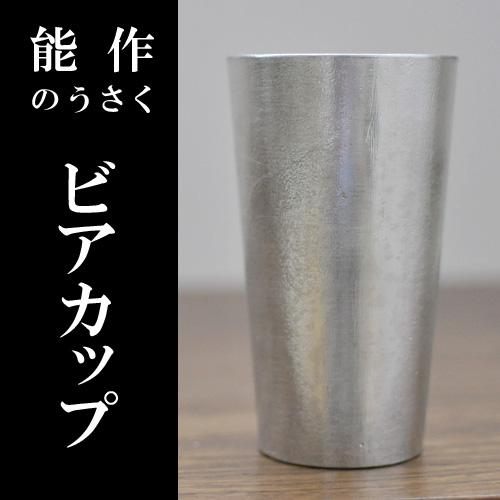 能作 ビアカップ 50133 テーブルウェア おしゃれ