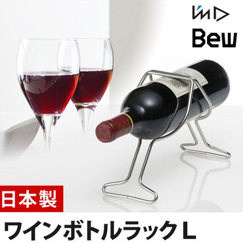 I'm D ベウ ワインボトルラック L ◆メール便配送◆ おしゃれ