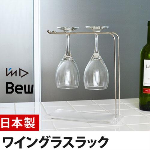 I'm D ベウ ワイングラスラック おしゃれ
