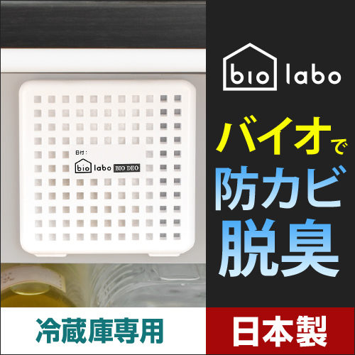 BIO DEO(バイオデオ) ◆メール便配送◆ おしゃれ