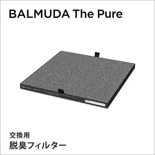 BALMUDA The Pure 脱臭フィルター おしゃれ