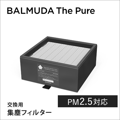 BALMUDA The Pure 集塵フィルター おしゃれ