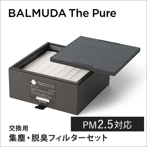 BALMUDA The Pure 集塵・脱臭フィルターセット おしゃれ