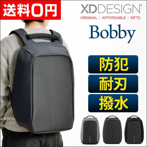 多機能バックパック Bobby(ボビー)【レビューでミニポーチの特典】 おしゃれ
