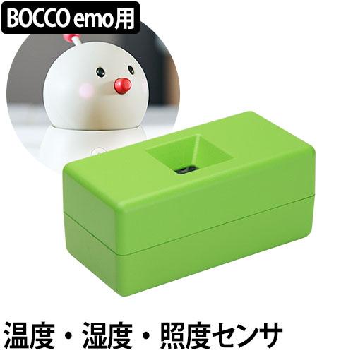 BOCCO 部屋センサー おしゃれ