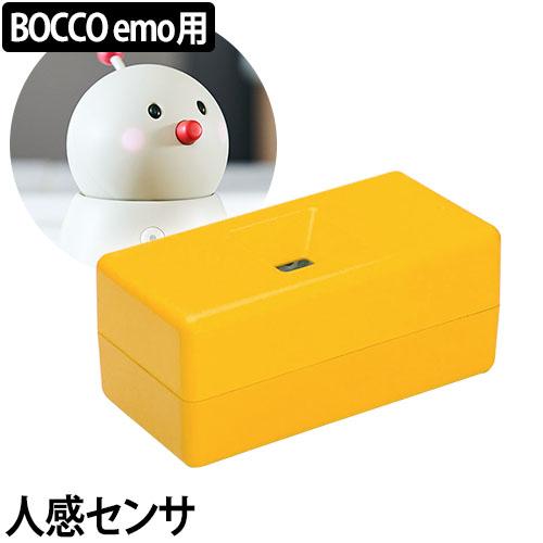BOCCO 人感センサー おしゃれ