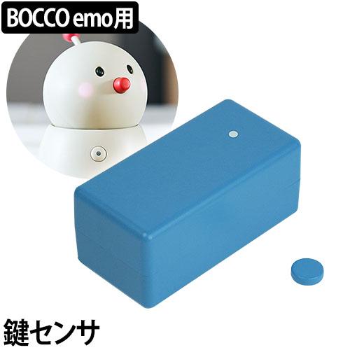 BOCCO 専用鍵センサー おしゃれ