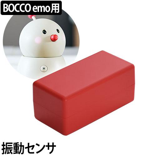 BOCCO 専用振動センサー おしゃれ