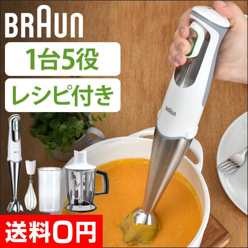 BRAUN マルチクイック7 ハンディブレンダー【レビューでキッチンタイマーの特典】 おしゃれ