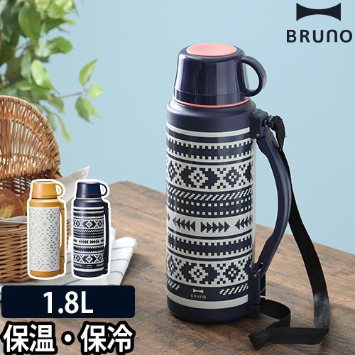 BRUNO 1.8Lピクニックボトル 【レビューで送料無料の特典】 おしゃれ