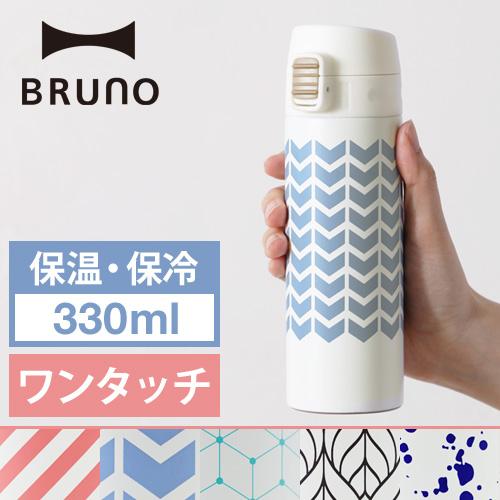 BRUNO ワンタッチパターンボトル おしゃれ