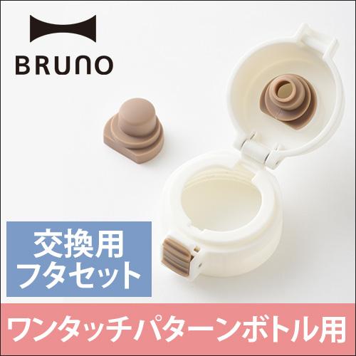 BRUNO ワンタッチパターンボトル用 フタセット おしゃれ