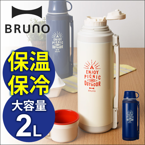 BRUNO 2Lピクニックボトル おしゃれ