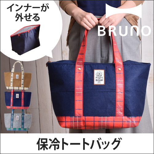 BRUNO 2wayクーラートート【レビューで送料無料の特典】 おしゃれ