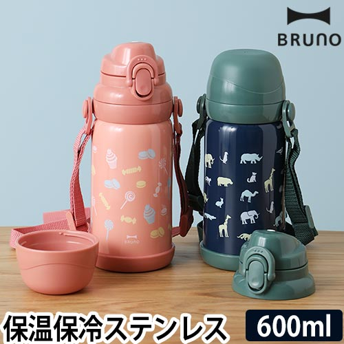 BRUNO 2way キッズボトル【レビューで送料無料の特典】 おしゃれ
