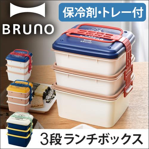 BRUNO 3段ランチボックス おしゃれ