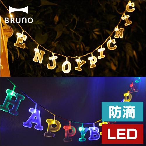BRUNO アルファベットガーランドライト【レビューで単三電池3本の特典】 おしゃれ