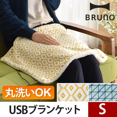 USBブランケット S おしゃれ