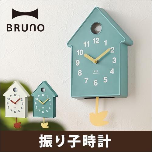 BRUNO バードモビールクロック 【レビューで送料無料の特典】 おしゃれ