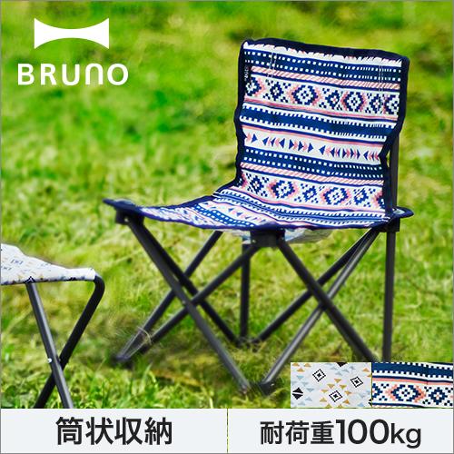 BRUNO チェア S 【レビューで送料無料の特典】 おしゃれ