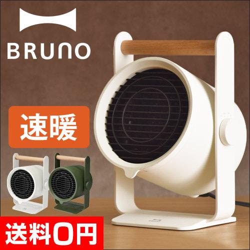 BRUNO コンパクトウッドハンドルヒーター 【レビューで温湿時計モルトの特典】 おしゃれ