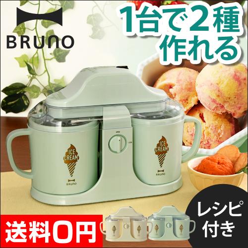 BRUNO デュアルアイスクリームメーカー BOE032 【レビューでスポンジワイプの特典】 おしゃれ