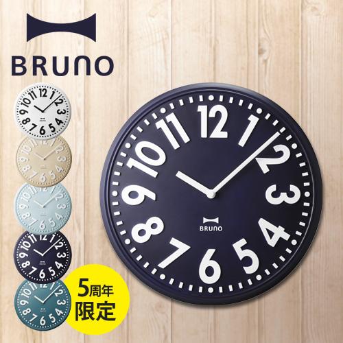BRUNO エンボスウォールクロック 【レビューで送料無料の特典】 おしゃれ