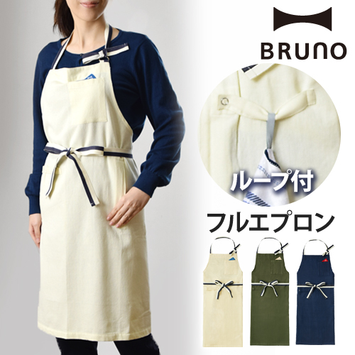BRUNO フルエプロン ◆メール便配送◆ おしゃれ