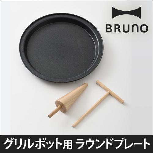 BRUNO グリルポット用ラウンドプレート おしゃれ