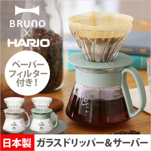 BRUNO HARIO V60 ガラスドリッパー&サーバー 【レビューで送料無料の特典】 おしゃれ