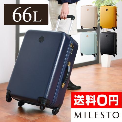 MILESTO ハードキャリー 66L【レビューでシューズバッグの特典】 おしゃれ